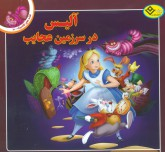 قصه های کلاسیک10 (آلیس در سرزمین عجایب)
