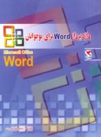 واژه پرداز ورد (Word) برای نوجوانان