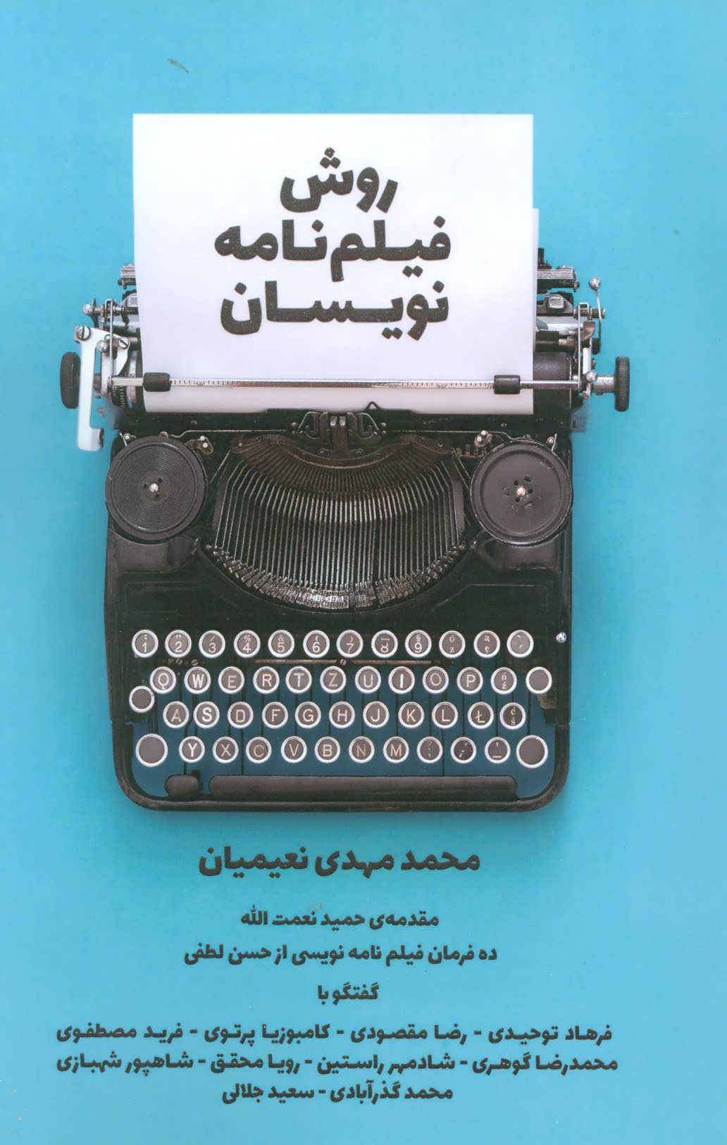 روش فیلم نامه نویسان