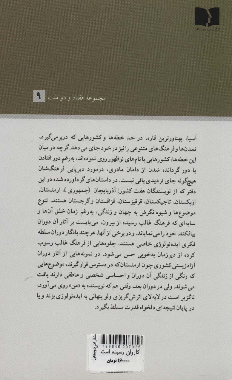 کاروان رسیده است (و داستان های دیگر از نویسندگان آسیای غربی و مرکزی)