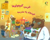 خرس کوچولوها می روند به مدرسه (قصه های قایم باشک بازی 2)،(گلاسه)