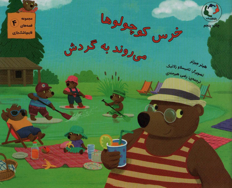خرس کوچولوها می روند به گردش (قصه های قایم باشک بازی 4)،(گلاسه)