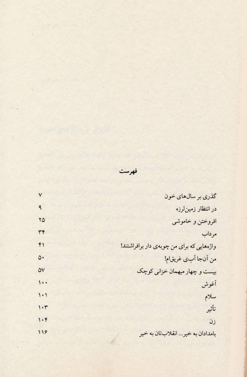 میهمان خزانی (مجموعه شعر)