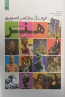 فرهنگ مختصر تصویری هنر (تحلیل و تصویر نقاشی و مجسمه)،(گلاسه)