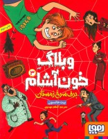 وبلاگ خون آشام 3 (برف سرخ زمستان)