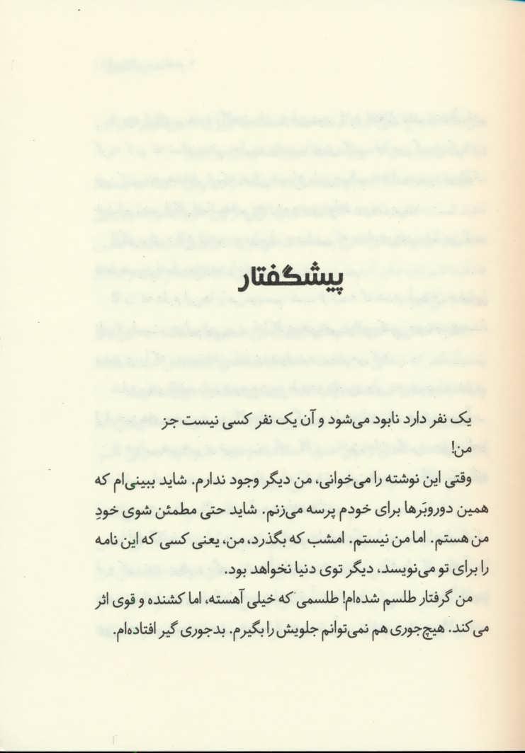 وبلاگ خون آشام 4 (سایه ی وحشت خاطرات)