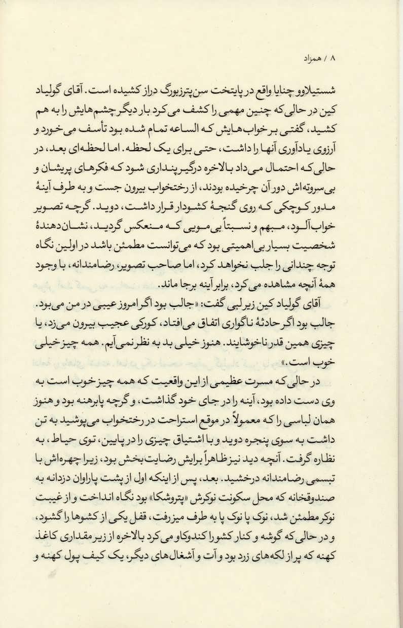 همزاد (ادبیات مدرن جهان،چشم و چراغ100)