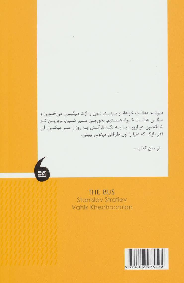 نمایشنامه اتوبوس