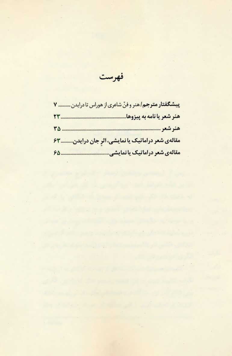 هنر شاعری هوراس (مقاله ی شعر دراماتیک درایدن)
