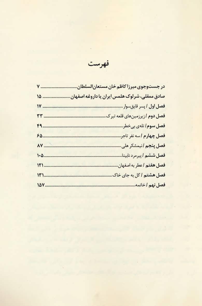 صادق ممقلی:شرلوک هلمس ایران (داروغه اصفهان)