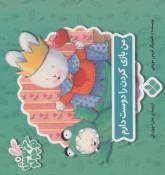 خرگوش کوچولو 7 (من بازی کردن را دوست دارم)