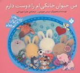 من حیوان خانگی ام را دوست دارم (کتاب های خرگوش کوچولو)،(گلاسه)
