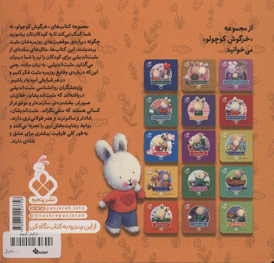 خرگوش کوچولو 8 (من حیوان خانگی ام را دوست دارم)