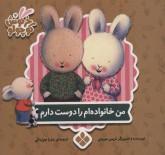 خرگوش کوچولو 3 (من خانواده ام را دوست دارم)