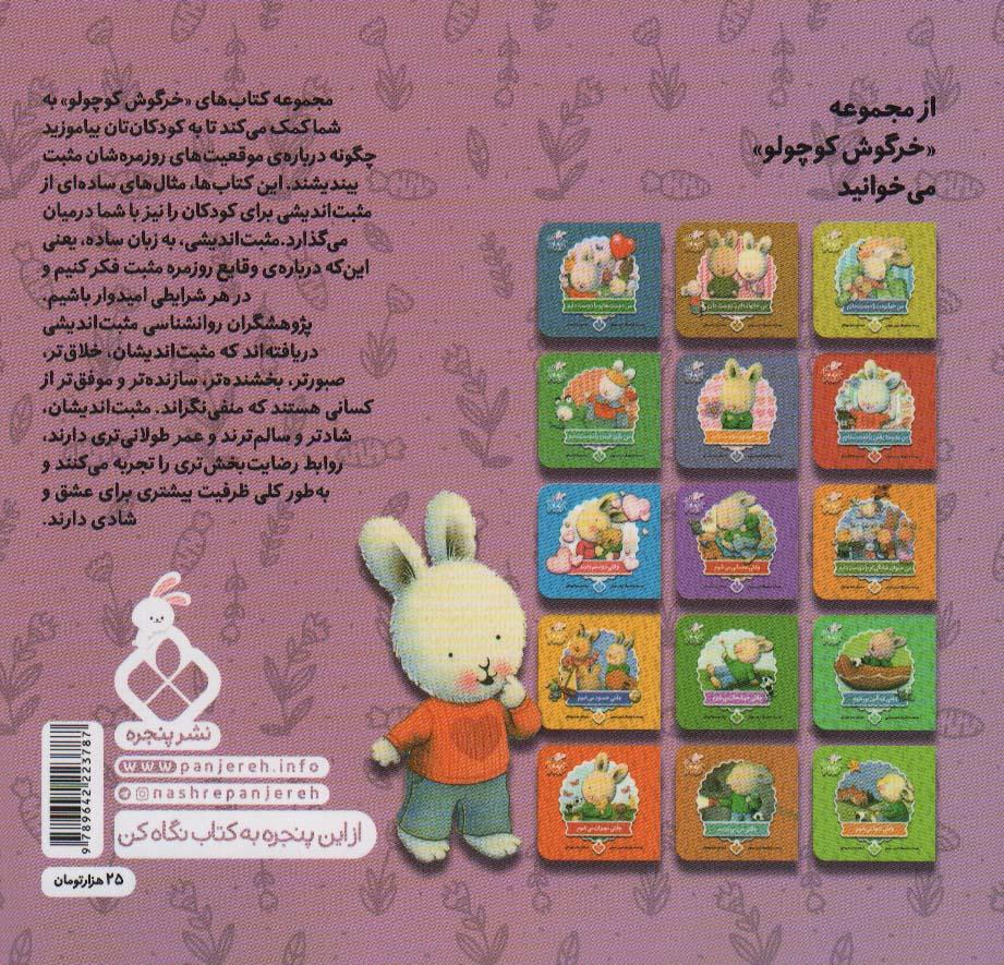 خرگوش کوچولو 2 (من مامان بزرگ و بابابزرگم را دوست دارم)
