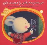 خرگوش کوچولو 5 (من مدرسه رفتن را دوست دارم)