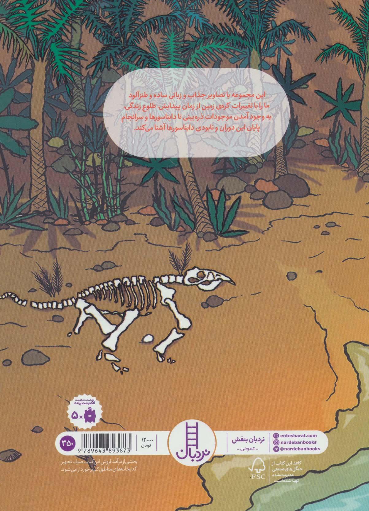 تاریخ کارتونی کره ی زمین (از آغاز تا عصر حجر)،(گلاسه)