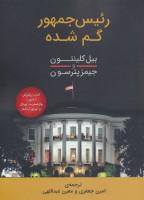 رئیس جمهور گم شده