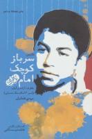 سرباز کوچک امام
