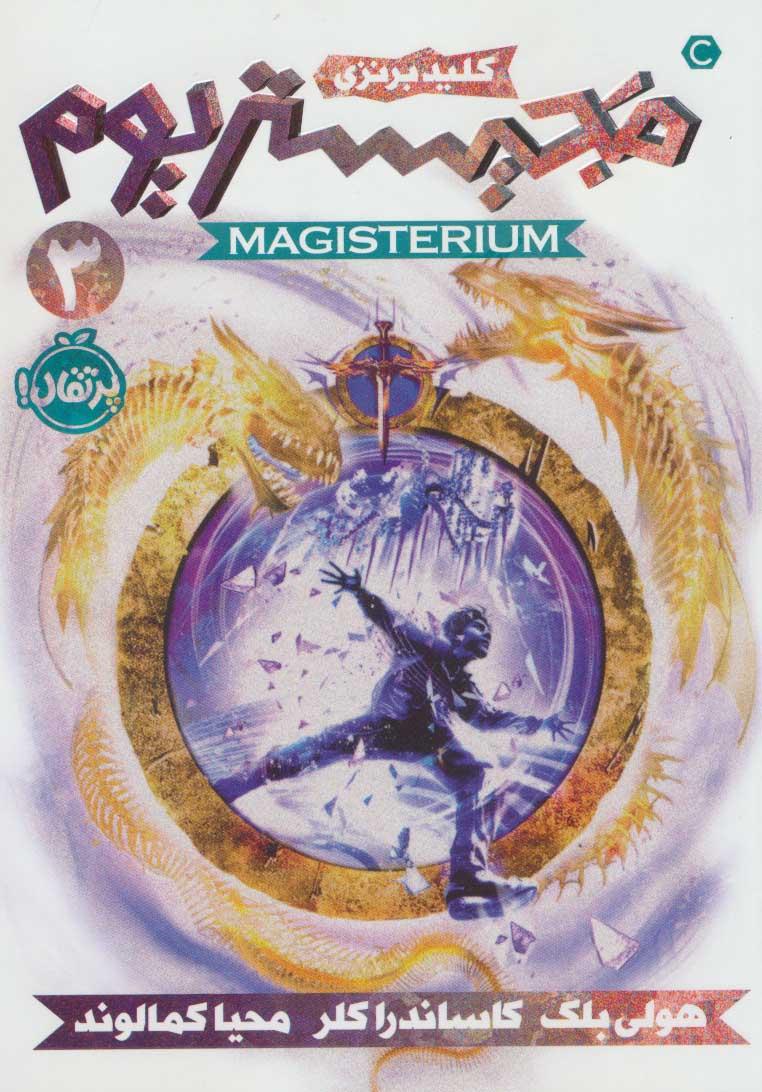 مجیستریوم 3 (کلید برنزی)