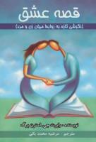 قصه عشق (نگرشی تازه به روابط میان زن و مرد)