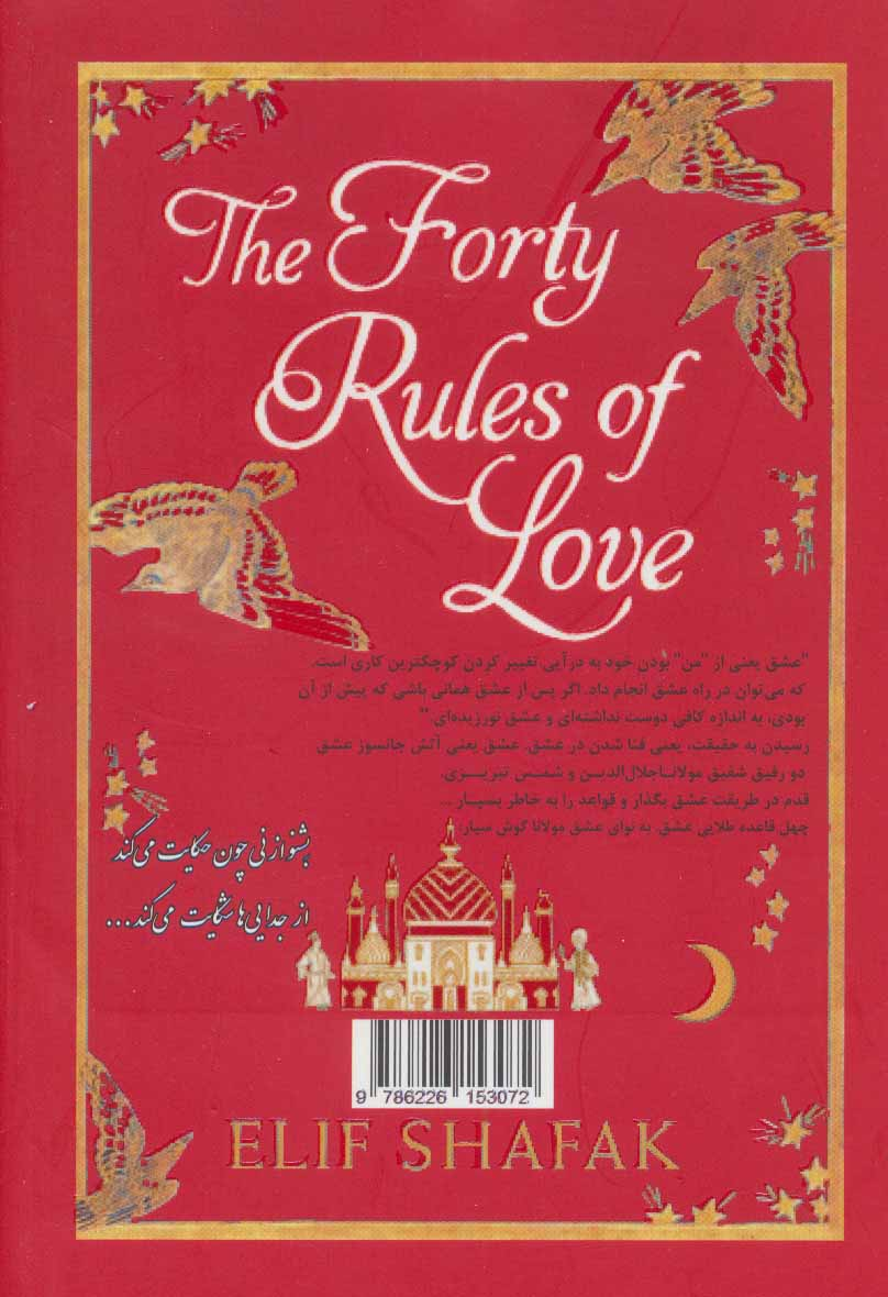 ملت عشق (چهل قانون)