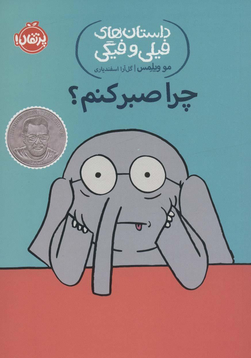 داستان های فیلی و فیگی19 (چرا صبر کنم؟)