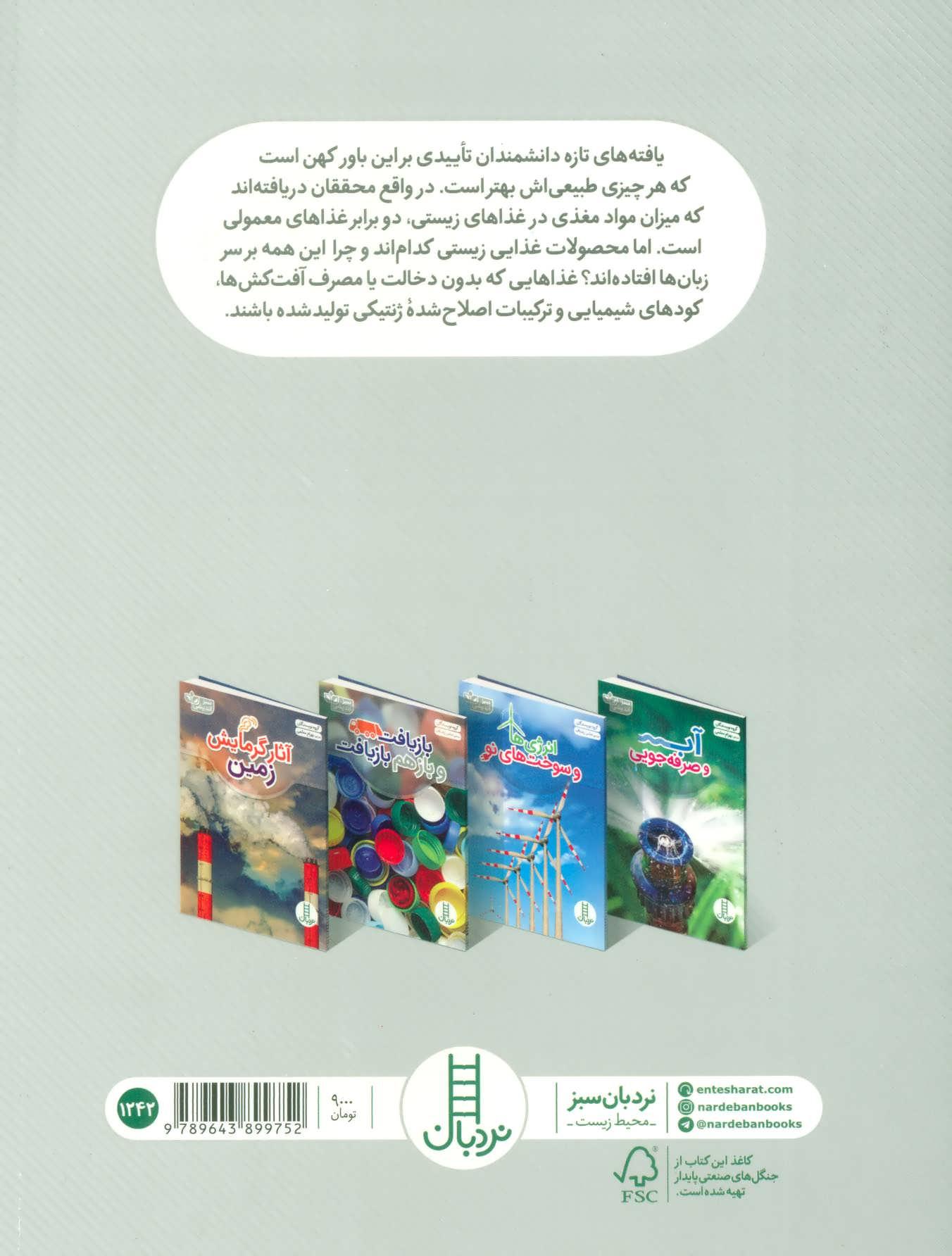 محصولات ارگانیک مصرف کنیم (سبز اندیشی)،(گلاسه)