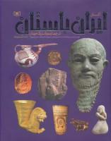 آثار ایران باستان (در چهار موزه بزرگ جهان)،(گلاسه)