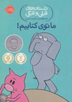 داستان های فیلی و فیگی11 (ما توی کتابیم!)
