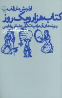 کتاب هزار و یک روز و ریشه های آن در ادبیات ترکی عثمانی و فارسی