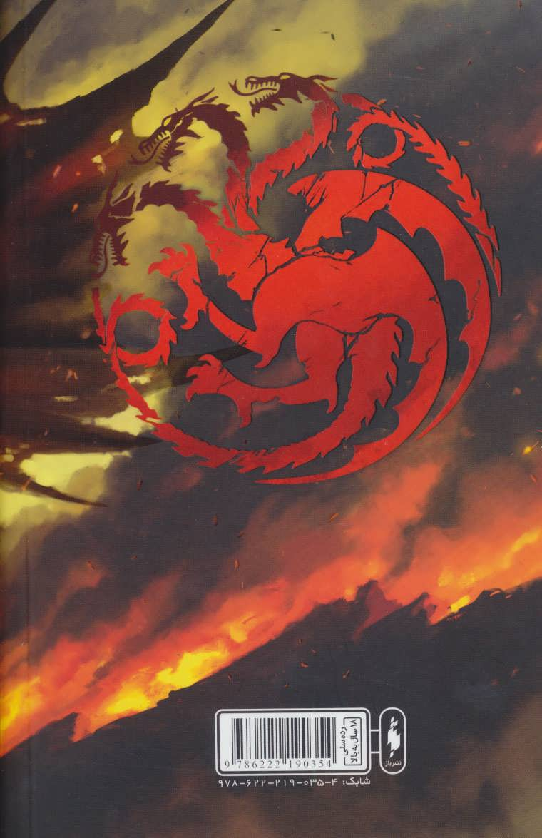 اژدهازادگان (طرح اژدها)