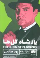 پادشاه گل ها (نمایشنامه)
