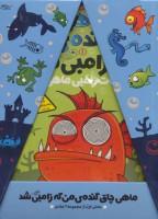 مجموعه ماهی چاق گنده ی من که زامبی شد 1،همراه با عروسک (3جلدی،باجعبه)