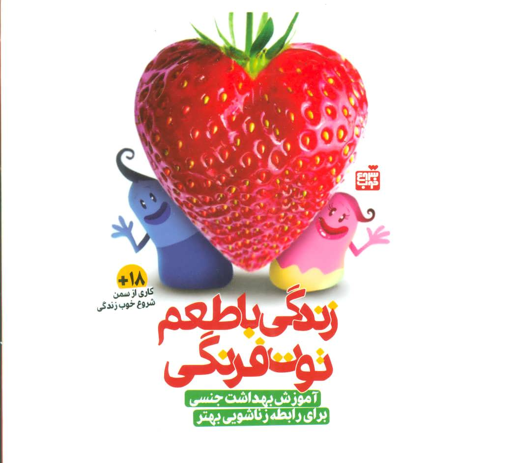 بسته آموزشی زندگی با طعم توت فرنگی (آموزش بهداشت جنسی برای…)،همراه با دی وی دی (گلاسه،باجعبه)