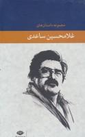 مجموعه داستان های غلامحسین ساعدی (آبی)،(7جلدی،باقاب)