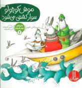 ماجراهای موش کوچولو 2 (موش کوچولو سوار کشتی می شود)،(گلاسه)