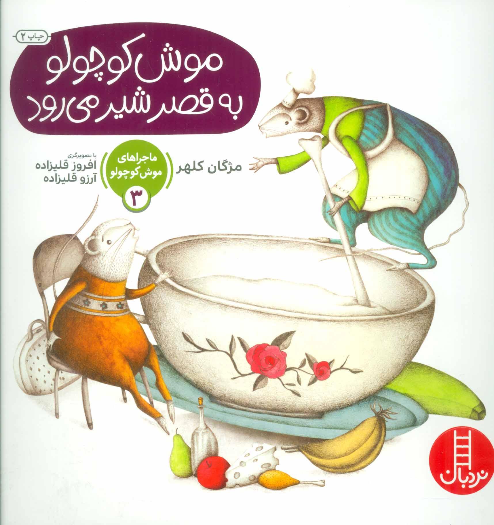 ماجراهای موش کوچولو 3 (موش کوچولو به قصر شیر می رود)،(گلاسه)