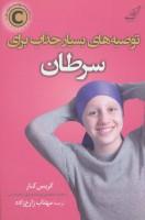توصیه های بسیار جذاب برای سرطان