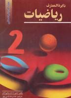 دایرالمعارف ریاضیات 2 (ریاضیات عالی)