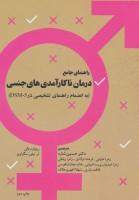 راهنمای جامع درمان ناکارآمدی های جنسی (به انضمام راهنمای تشخیصی در DSM-5)
