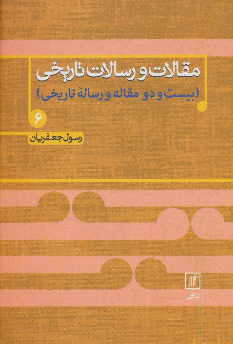 مقالات و رسالات تاریخی 6 (بیست و دو مقاله و رساله تاریخی)