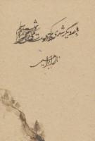 عاشقانه های نادر ابراهیمی (3جلدی)