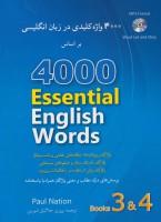 4000 واژه کلیدی در زبان انگلیسی (4 و 3)،(آبی)،همراه با سی دی (2زبانه)