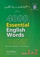 مجموعه 4000 واژه کلیدی در زبان انگلیسی (6 تا 1)،همراه با سی دی (2زبانه،3جلدی)