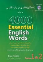 4000 واژه کلیدی در زبان انگلیسی(2 و 1)،(سبز)،همراه با سی دی (2زبانه)
