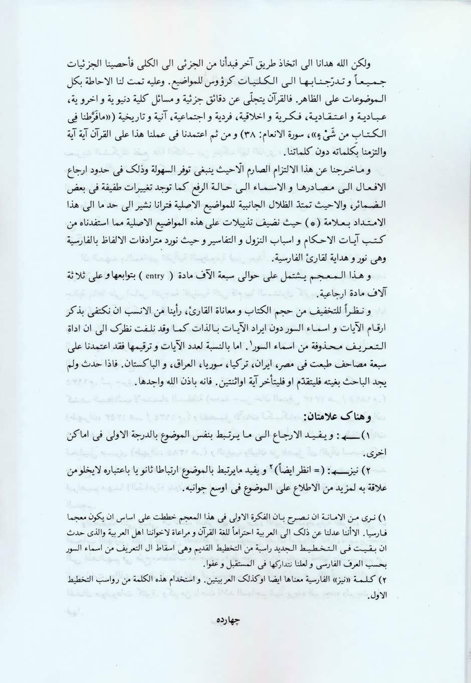 فرهنگ موضوعی قرآن مجید (الفهوس الموضوعی للقرآن الکریم)
