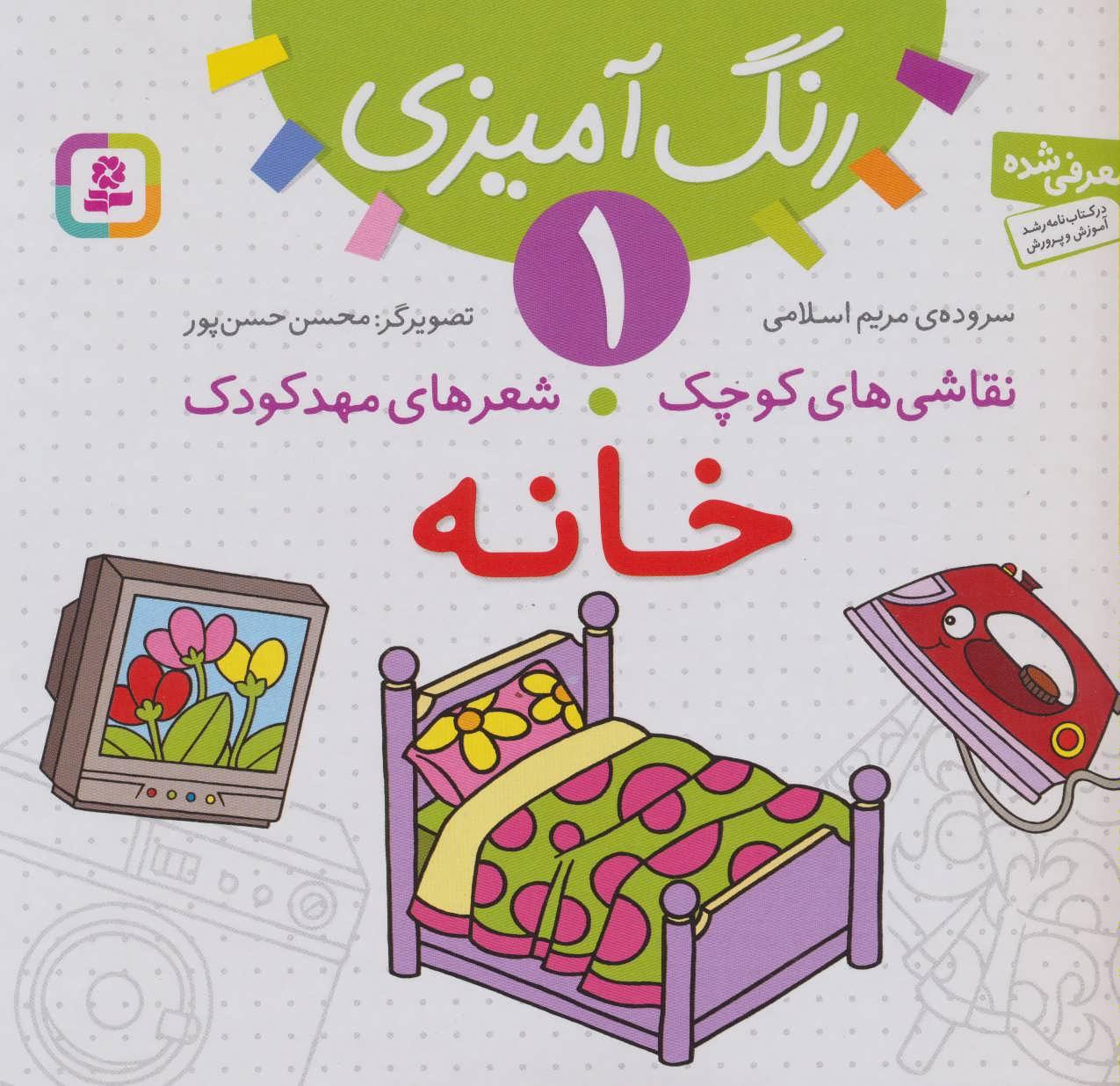 رنگ آمیزی 1 (نقاشی های کوچک،شعرهای مهد کودک:خانه)