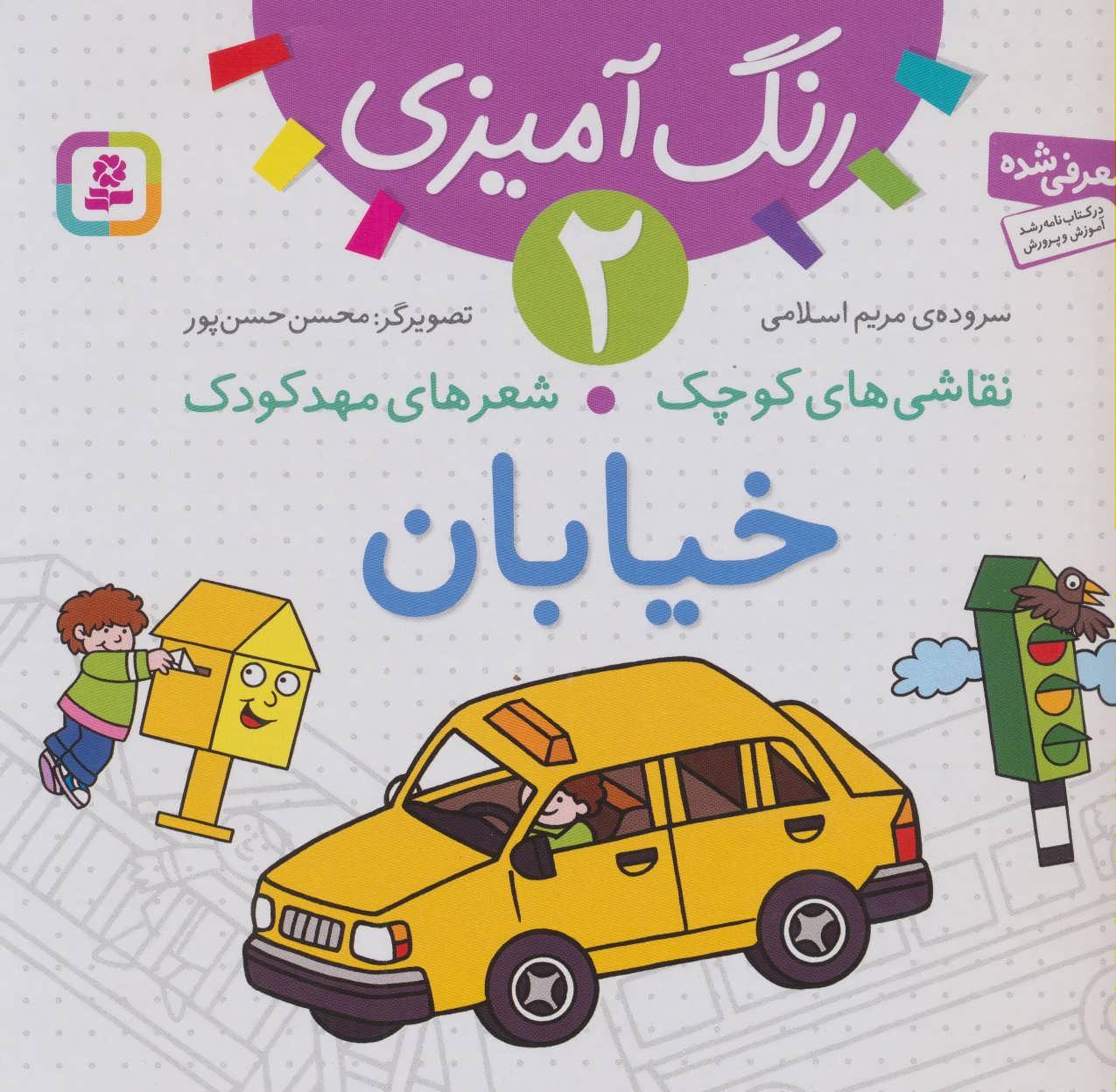 رنگ آمیزی 2 (نقاشی های کوچک،شعرهای مهد کودک:خیابان)