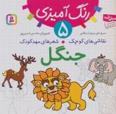 رنگ آمیزی 5 (نقاشی های کوچک،شعرهای مهد کودک:جنگل)